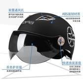 電動機車頭盔男女通用防曬半盔個性酷安全帽