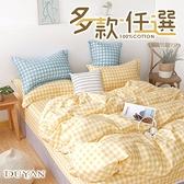 100%精梳純棉單人床包二件組-多款任選 台灣製 (不含被套) 3.5X6.2尺 北歐風