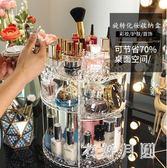 旋轉化妝品收納盒透明梳妝臺護膚品口紅桌面整理置物架網紅 FR2821【衣好月圓】