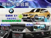 【專車專款】10~15年 BMW X1 專用8吋觸控螢幕安卓多媒體主機*藍芽+導航+安卓*無碟.四核心