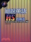 二手書博民逛書店 《細說英語AS的用法》 R2Y ISBN:9578991657│劉重德