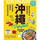 沖繩Perfect超完美旅遊全攻略