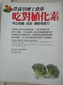【書寶二手書T2/養生_ER2】營養學博士教你吃對植化素-可以防癌、抗老_吳映蓉