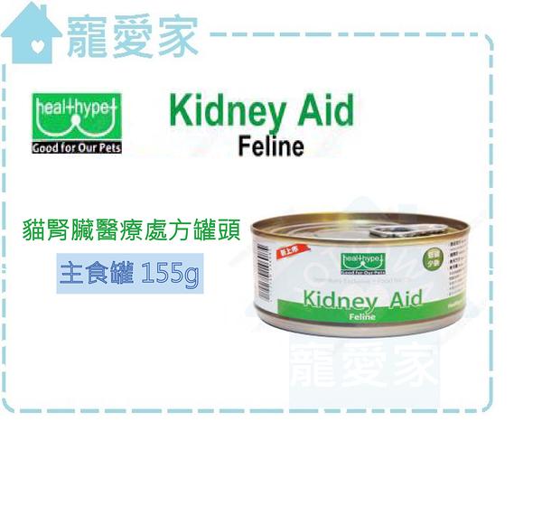 ☆寵愛家☆HEALTHYPET腎臟 Kidney Aid 貓處方罐頭 低鹽少鈉配方-155g .