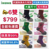 大童尺寸 短筒厚底氣墊除臭襪 6雙$799 SGS雙認證 滅菌率98.8% 除臭率99%業界最好的除臭效果 iwawa