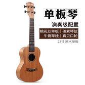 尤克里里初學者學生成人女23寸烏克麗麗單板兒童入門小吉他 AW865『愛尚生活館』