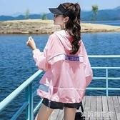防曬外套 防曬衣女ins潮防紫外線透氣夏季新款韓版寬松洋氣長袖防曬服 快速出貨