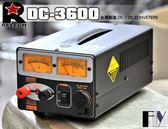 《飛翔無線》RETECH DC-3600 (台灣製造) 傳統式 車用 變壓器 24V轉13.8V〔35A 雙錶頭〕