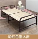 簡易可折疊床單人午休午睡床成人1.2米雙人實木板式床鋼絲床家用 MKS快速出貨