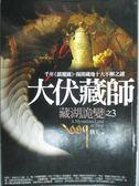 【書寶二手書T6/一般小說_NPC】大伏藏師(3):藏湖詭變_飛天