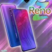 【星欣】OPPO RENO Z 新上市 8G/128G 6.4吋水滴屏 光感螢幕指紋解鎖 48MP主鏡頭 32MP前鏡頭 直購價