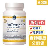 北歐天然 魚油+D膠囊食品(60顆) ProOmega-D NORDIC NATURALS