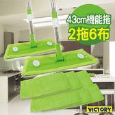 【VICTORY】超細大機能拖(2拖6布)