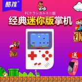 迷你FC懷舊兒童游戲機俄羅斯方塊游戲機掌上PSP掌機NES迷你機【中秋節好康搶購】
