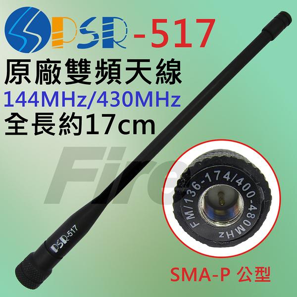 PSR-517 原廠雙頻天線 橡把天線 手持天線 UV5R 訊號增強 SMAP 公頭 全長17cm