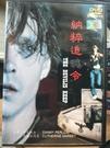 挖寶二手片-0B03-376-正版DVD-電影【納粹追魂令】-丹尼柏金 凱薩琳瑪貝(直購價)