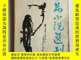 二手書博民逛書店中篇小說選刊罕見1986年第1期 內有張賢亮《男人的一半是女人》等Y245460 出版1986
