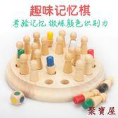 兒童記憶棋邏輯思維記憶力觀察力專注力親子【聚寶屋】