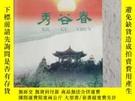 二手書博民逛書店罕見創刊號:秀谷春Y24454 出版2004