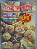 【書寶二手書T1/餐飲_YEJ】簡易家庭麵包製作_遊純雄,王志雄