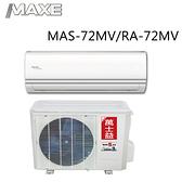 【MAXE萬士益】9-11坪變頻冷暖分離式冷氣MAS-72MV/RA-72MV