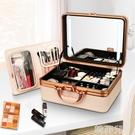 化妝箱 跟妝師化妝師專業化妝箱手提便攜家用帶燈網紅大容量化妝包高級感 MKS韓菲兒