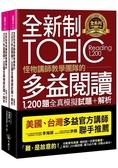 全新制怪物講師教學團隊的TOEIC多益閱讀1,200題全真模擬試題 解析【美國