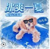 夏季寵物泰迪狗窩貓咪防水降溫涼席墊SQ3823『樂愛居家館』