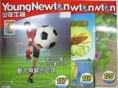 【書寶二手書T2/少年童書_DEL】少年牛頓_117+118+120期_共3本合售_魅力無窮的足球等