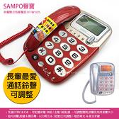 保固一年【聲寶】HT-W507L 藍色&紅色 超大顯示幕按鍵可記憶查詢傳統家用電話市室內電話有線電話