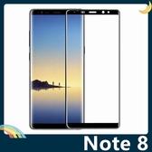 三星 Galaxy Note 8 全屏弧面滿版鋼化膜 3D曲面玻璃貼 高清原色 防刮耐磨 防爆抗汙 螢幕保護貼