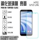日本旭硝子玻璃 0.3mm 6吋 HTC U12 Life 鋼化玻璃保護貼/強化玻璃 螢幕 保貼/高清晰/耐刮/抗磨