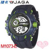 JAGA 捷卡BLINK M1073-E 繽紛炫麗 多功能防水錶 多功能電子錶 運動錶 女錶/男錶/中性錶/手錶 藍色