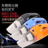 120瓦大功率車載吸塵器 汽車清潔除塵吸塵器【好康免運】