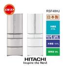 HITACHI 日立 RSF48HJ 481L 日本原裝變頻 六門冰箱 冷凍三段式 大容量收納 含基本安裝 公司貨