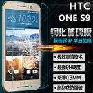 【三亞科技2館】hTC One S9 5吋 9H鋼化膜 玻璃保護貼 手機螢幕貼 螢幕玻璃貼 玻璃膜 螢幕保護貼