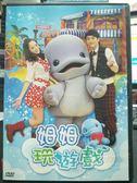 影音專賣店-P19-066-正版DVD*動畫【姆姆玩遊戲:玩出創造力】-以兒歌記住形狀的特徵