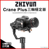 智雲 Crane Plus 三軸穩定器 雲鶴 載重2.5KG 單手持 單眼 續行12hr 公司貨★24期0利率★ 薪創數位