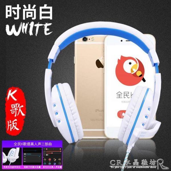 全民K歌唱歌耳機錄音專用頭戴式帶麥克風電腦重低音耳麥水晶鞋坊