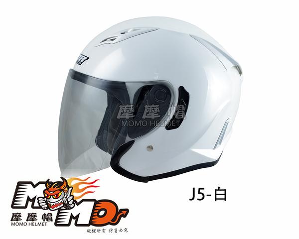 M2R J5 素 半罩 安全帽 內藏墨鏡 內藏全可拆洗 白