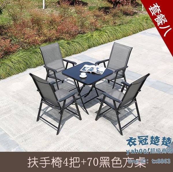 戶外桌椅 戶外休閒桌椅組合折疊庭院露天陽台室外便攜式鐵藝套裝花園休閒桌椅【八折搶購】