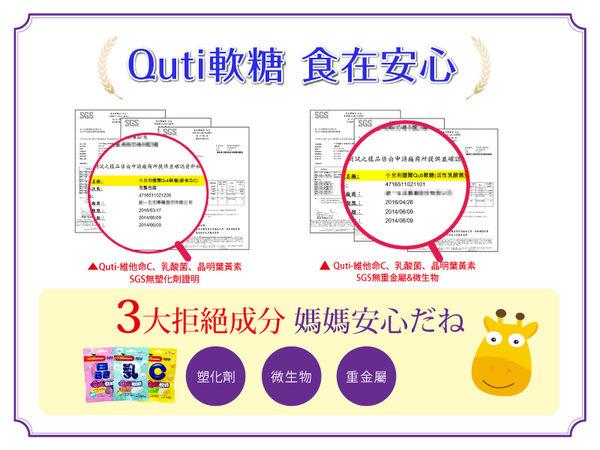 (1包入) 專品藥局 小兒利撒爾 Quti 軟糖 活性乳酸菌 (最好吃的小朋友營養品)