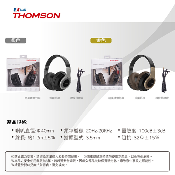 THOMSON 高解析音質頭戴式線控耳機 TM-TAE02TM