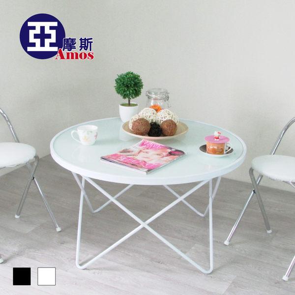 書桌 洽談桌 茶几桌【DAI001】簡潔玻璃圓形咖啡桌 大圓桌 強化玻璃 Amos