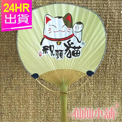 角色扮演道具 黃 招財祝願貓 日式和風祭典扇子 浴衣和服表演服配件 仙仙小舖