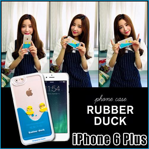 【NA】蘋果 iPhone 6S Plus 韓國 可愛 游泳小鴨 透明殼 手機殼 液體 創意造型 保護殼 黃色小鴨 日韓