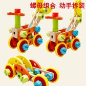 積木 兒童拆裝工程車可拆卸組裝2寶寶5益智4男孩玩具3-6周歲7生日禮物 【好康八八折】