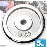 啞鈴槓片5KG電鍍槓片單片5公斤槓片啞鈴片槓鈴片舉重量訓練運動健身器材推薦哪裡買專賣店