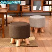 實木小凳子時尚沙發凳創意布藝板凳家用矮凳成人圓凳換鞋凳   初見居家