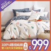 雙人加大床包被套組【精梳純棉-多款可選】含兩件枕套 100%精梳棉 戀家小舖台灣製